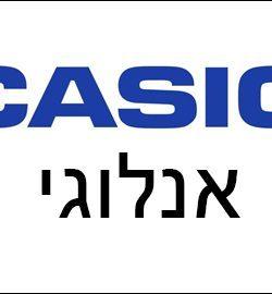 שעוני יד Casio אנלוגיים